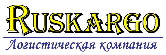 РУСКАРГО